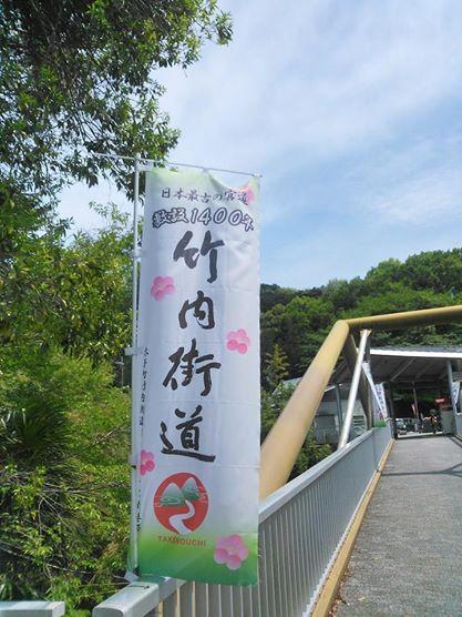 大阪の鍼灸整骨院
