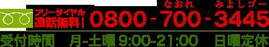 フリーダイヤル0800-700-3445 【受付時間】月-土曜9:00-21:00 日曜定休